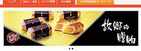 公益社団法人 大分県物産協会ネットショッピング