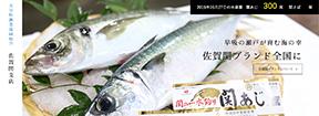 大分県漁業協同組合佐賀関支店