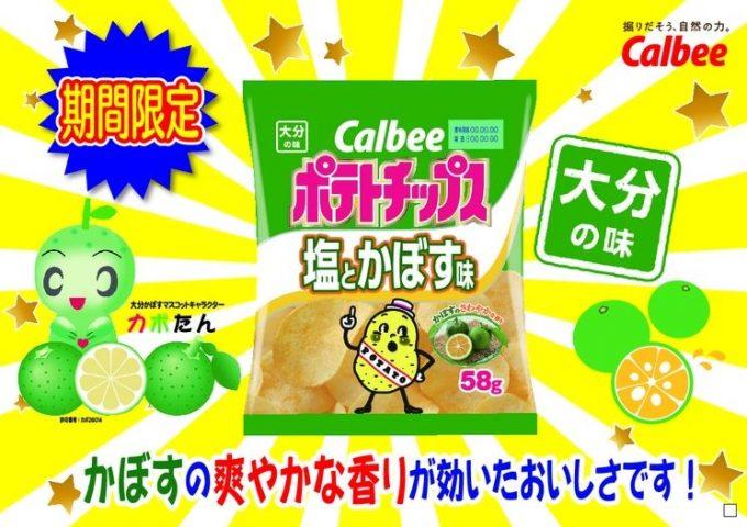 ポテトチップスの塩とかぼす味が再発売!