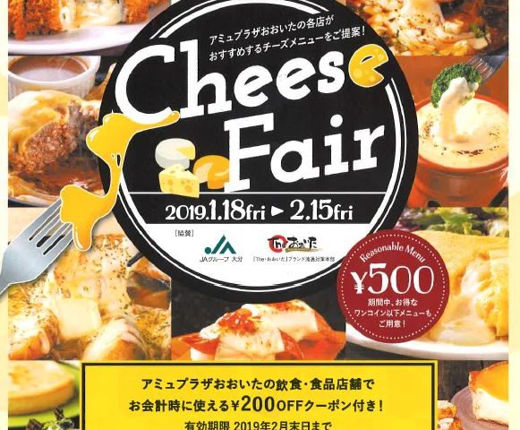 JRおおいたシティで冬の県産食材×チーズフェア