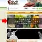 The・おおいたブランドホームページ内に県産品応援通販サイトリンク集を開設しました