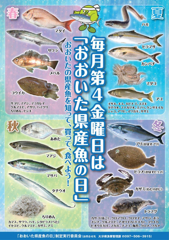 「おおいた県産魚の日」が10月28日(金)にスタートします!