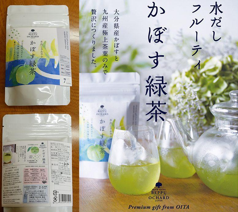 BEPPU OCHARD®ベップ オチャード かぼす緑茶