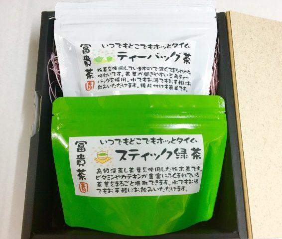 冨貴茶2種セット