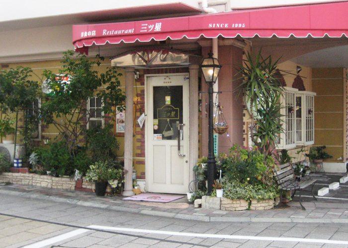 Restaurant Mitsu-boshi