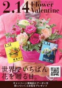 大分の花束で「フラワーバレンタイン」