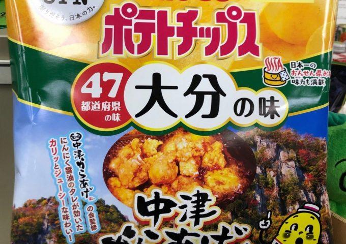 2月にカルビーポテトチップス中津からあげ味が登場!