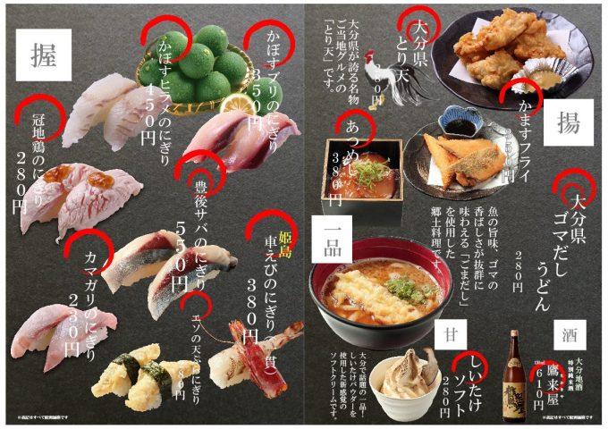 関西回転ずし店「すし一流」で大分フェア開催!