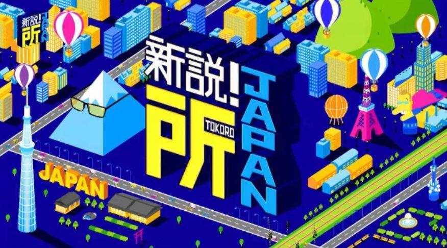 1/27 TV「新説!所JAPAN」でかぼすブリ&かぼす特集