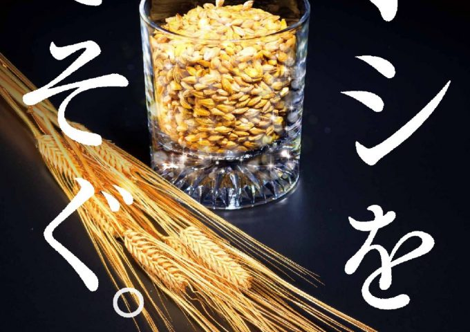 しゅんくる vol.33「焼酎用大麦トヨノホシ」