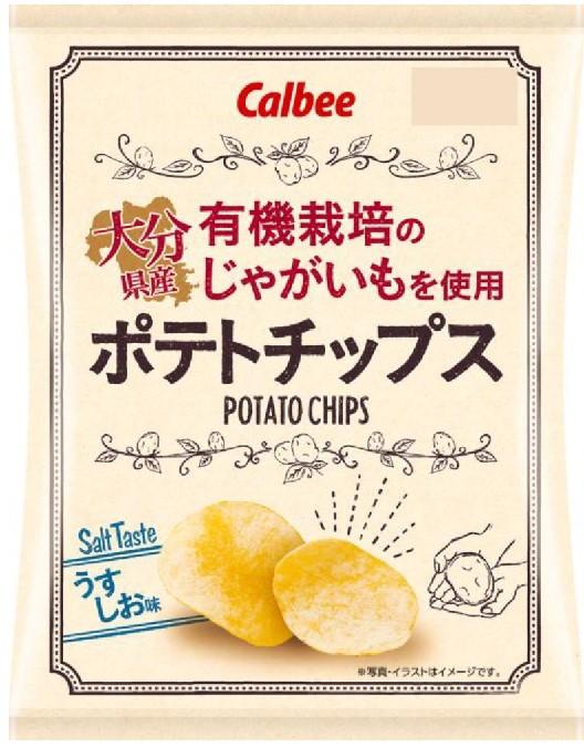 「大分県産 有機栽培のじゃがいもを使用 ポテトチップス」が新発売!!