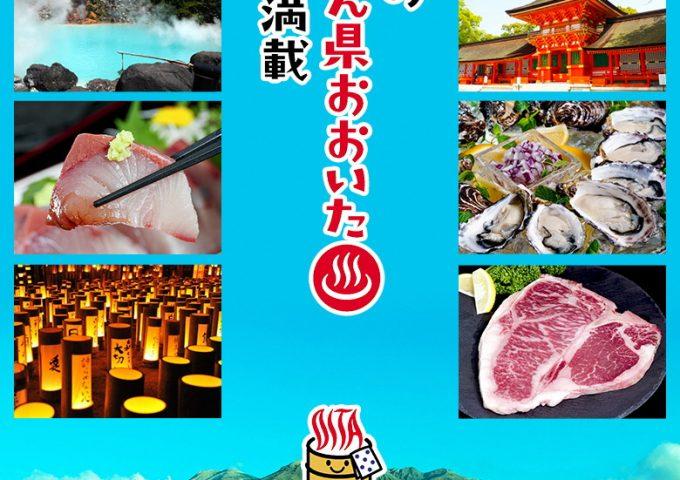 「The・おおいた」ブランドを満喫しよう!豊洲市場ドットコムで「おんせん県おおいた生産者応援キャンペーン」を開催!!