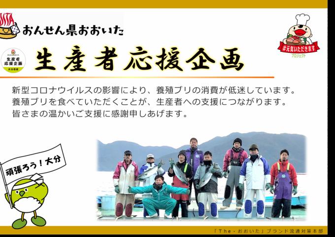 大分県産魚が購入出来る🐟おんせん県おおいた生産者応援企画を開催中!!