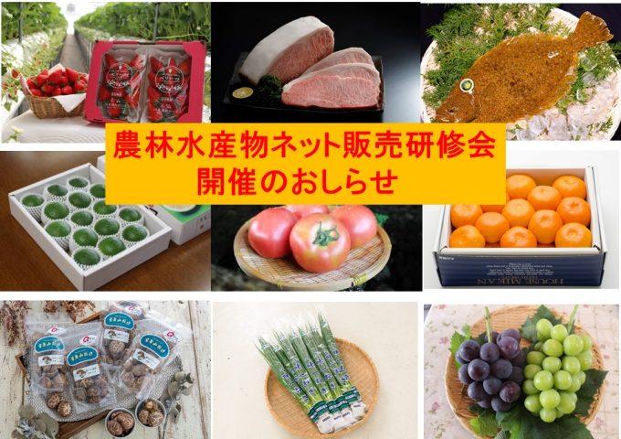 農林水産物ネット販売研修会の開催(先着5名様まで)
