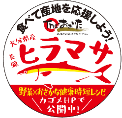 大分ヒラマサを使った野菜×おさかな健康時短レシピおすすめキャンペーンを開催!