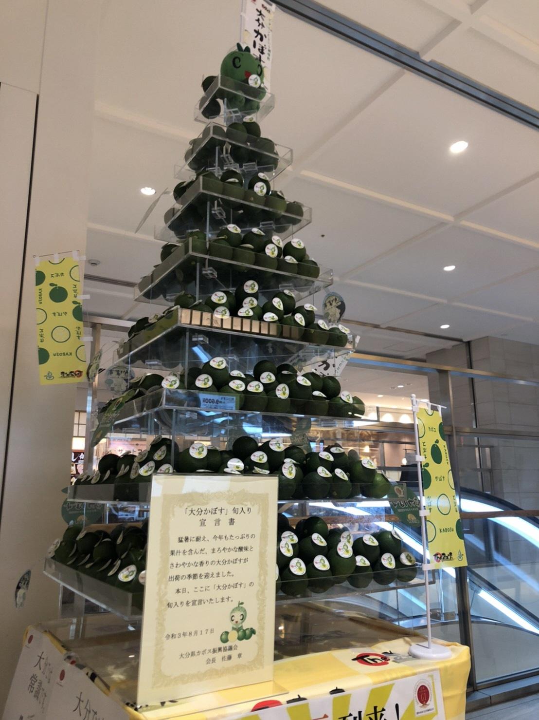 大分かぼす旬入り関連イベント開催中!